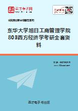 2018年东华大学旭日工商管理学院803西方经济学考研全套资料
