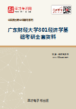 2018年广东财经大学801经济学基础考研全套资料
