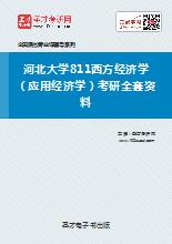 2018年河北大学811西方经济学(应用经济学)考研全套资料