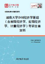 2019年湖南大学846经济学基础(含微观经济学、宏观经济学、计量经济学)考研全套资料