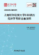 2019年上海对外经贸大学833西方经济学考研全套资料