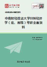 2019年中南财经政法大学806经济学(宏、微观)考研全套资料
