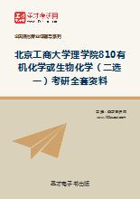 2018年北京工商大学理学院810有机化学或生物化学(二选一)考研全套资料