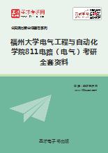 2019年福州大学电气工程与自动化学院811电路(电气)考研全套资料