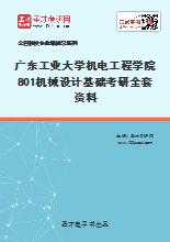2020年广东工业大学机电工程学院801机械设计基础考研全套资料