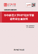 2019年华中师范大学807经济学基础考研全套资料