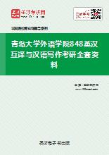 2021年青岛大学外语学院848英汉互译与汉语写作考研全套资料
