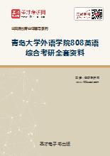 2019年青岛大学外语学院808综合英语考研全套资料