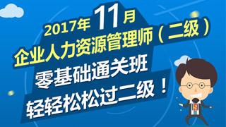 2017年11月企业人力资源管理师(二级)零基础通关班