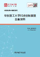 2021年华东理工大学816控制原理全套资料