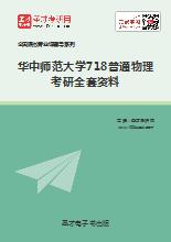 2019年华中师范大学718普通物理考研全套资料