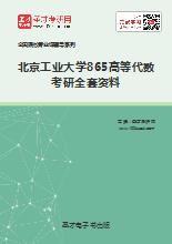 2019年北京工业大学865高等代数考研全套资料