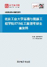 2018年北京工业大学环境与能源工程学院878化工原理考研全套资料