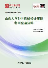 2019年山东大学844机械设计基础考研全套资料