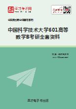 2019年中国科学技术大学601高等数学B考研全套资料
