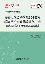 2019年安徽大学经济学院803西方经济学(含微观经济学、宏观经济学)考研全套资料