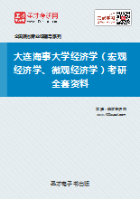 2019年大连海事大学交通运输管理学院811经济学(宏观经济学、微观经济学)考研全套资料