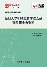 2019年复旦大学856经济学综合基础考研全套资料