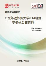 2019年广东外语外贸大学814经济学考研全套资料
