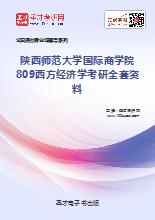 2018年陕西师范大学国际商学院809西方经济学考研全套资料