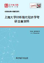 2019年上海大学895现代经济学考研全套资料