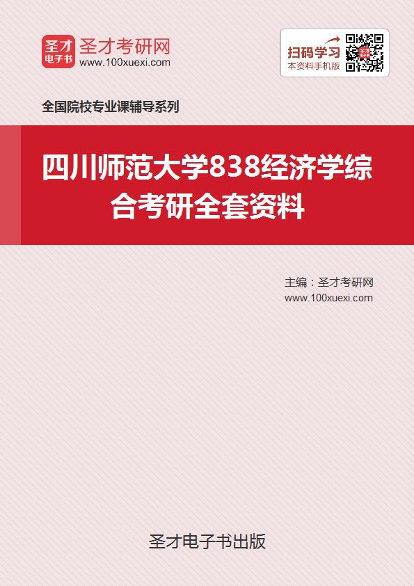 2019年四川师范大学838经济学综合考研全套资料