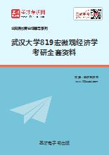 2019年武汉大学819宏微观经济学考研全套资料