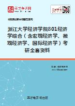 2019年浙江大学经济学院801经济学综合(含西方经济学、国际经济学)考研全套资料
