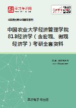 2019年中国农业大学经济管理学院813经济学(含宏观、微观经济学)考研全套资料