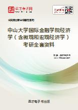 2019年中山大学国际金融学院885经济学(含微观和宏观经济学)考研全套资料
