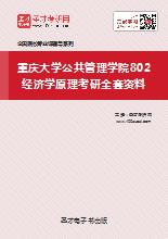 2020年重庆大学公共管理学院802经济学原理考研全套资料