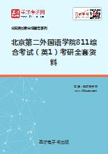 2018年北京第二外国语学院811综合考试(英1)考研全套资料