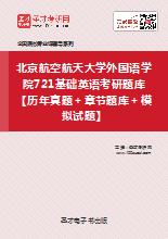 2020年北京航空航天大学外国语学院721基础英语考研题库【历年真题+章节题库+模拟试题】