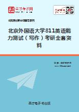 2020年北京外国语大学811英语能力测试(写作)考研全套资料