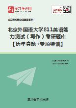 2019年北京外国语大学811英语能力测试(写作)考研题库【历年真题+专项特训】