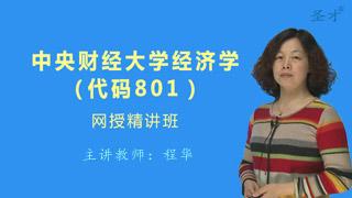2020年中央财经大学801经济学网授精讲班(教材精讲+考研真题串讲)