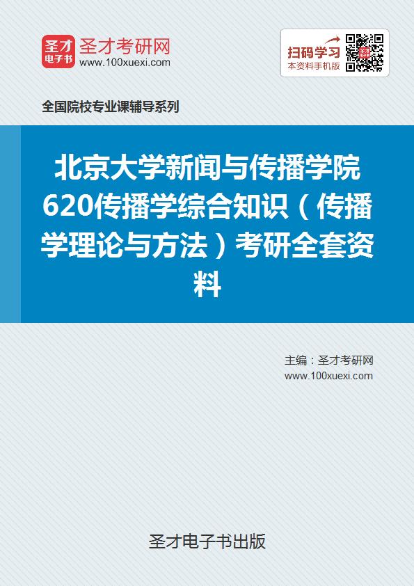 2018年考北京大学新闻与传播学院620传播学综合知识(传播学理论与方法)考研的全套(有参考教材)