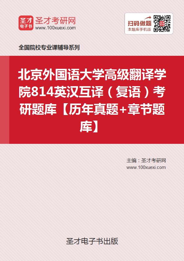2018年考北京外国语大学高级翻译学院814英汉互译(复语)考研题库