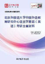 2020年北京外国语大学中国外语教育研究中心语言学基础(英语)考研全套资料