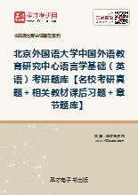 2020年北京外国语大学中国外语教育研究中心语言学基础(英语)考研题库【名校考研真题+相关教材课后习题+章节题库】