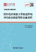 2019年对外经济贸易大学英语学院861综合英语考研全套资料