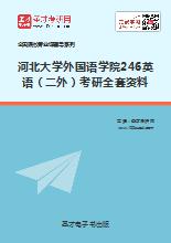 2018年河北大学外国语学院246英语(二外)考研全套资料
