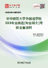 2018年华中师范大学外国语学院833专业英语[专业硕士]考研全套资料