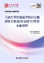 2018年三峡大学外国语学院211翻译硕士英语[专业硕士]考研全套资料