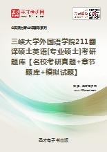 2020年三峡大学外国语学院211翻译硕士英语[专业硕士]考研题库【名校考研真题+章节题库+模拟试题】