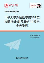 2018年三峡大学外国语学院357英语翻译基础[专业硕士]考研全套资料