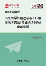 2018年山东大学外国语学院211翻译硕士英语[专业硕士]考研全套资料