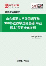 2019年山东师范大学外国语学院908外语教学理论基础[专业硕士]考研全套资料