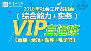 2018年社会工作者初级VIP直通班(综合能力+实务)