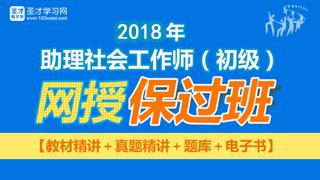 2018年助理社会工作师(初级)网授保过班[针对两科]